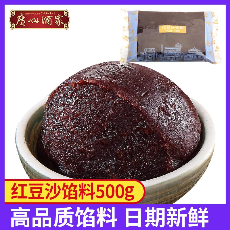 广州酒家红豆沙馅500g 袋装 月饼糕点馅料