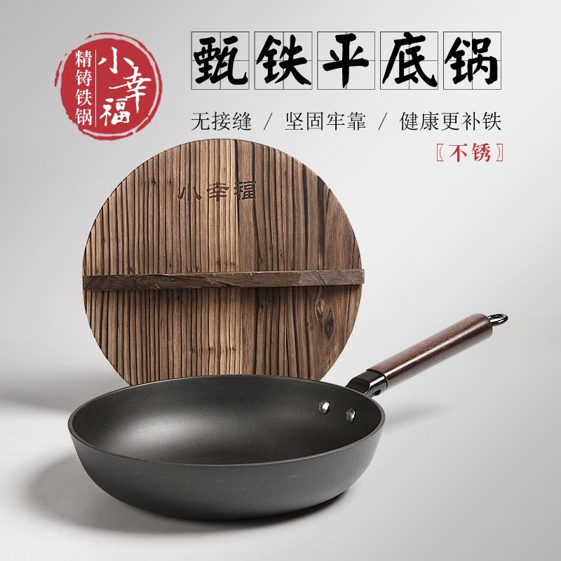 新加厚不生锈铸铁锅纯铁不粘锅家用平底锅多功能煎锅无涂层生铁锅