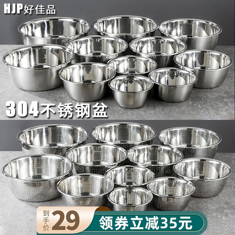 好佳品304不锈钢盆子套装加厚家用厨房打蛋和面洗菜沥水篮漏汤盆