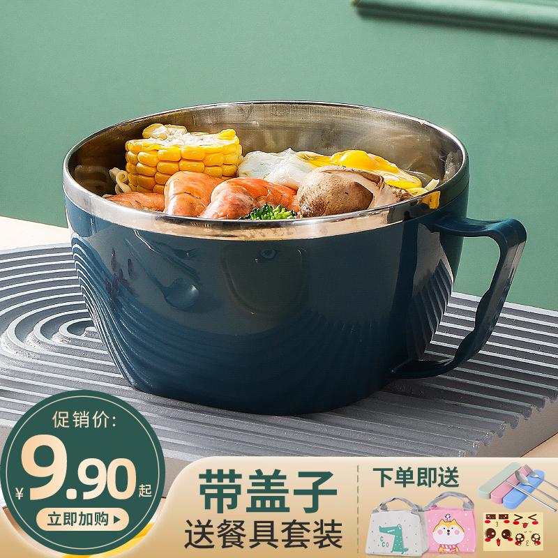 不锈钢泡面碗带盖单个宿舍便携饭盒