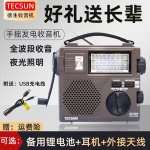 德生GR-88P手摇发电应急收音机老人全波段短波FM充电便携式半导体