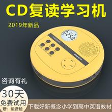 熊猫cd播放机CD机复读机充电便携式随身听学生英语学习可放光碟盘