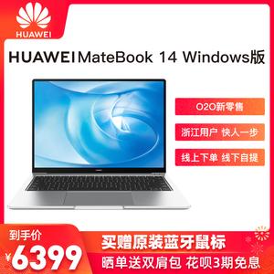 【限量少货】华为MateBook 14 正版win10系统全面屏14英寸笔记本电脑i5独显轻薄便携超薄本手提办公超极本