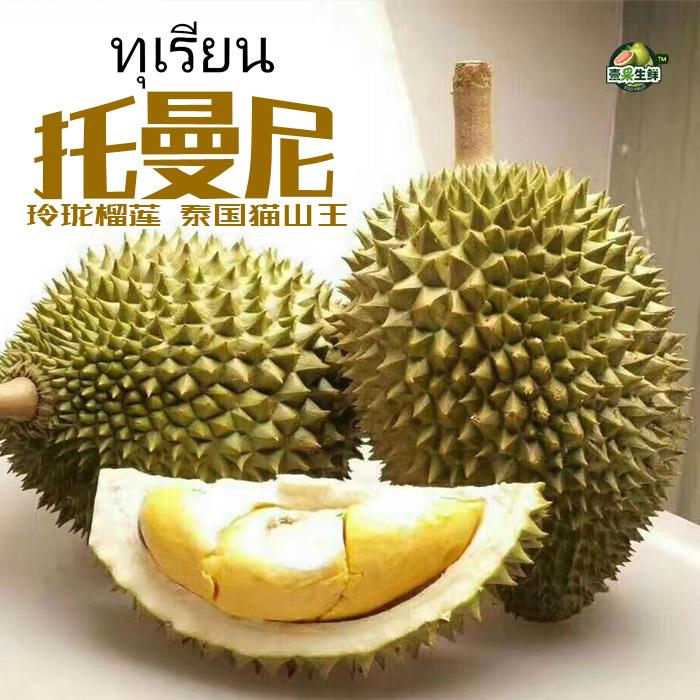 进口新鲜水果榴莲泰国托曼尼榴莲甲伦长柄马来西亚猫山王金枕头图片