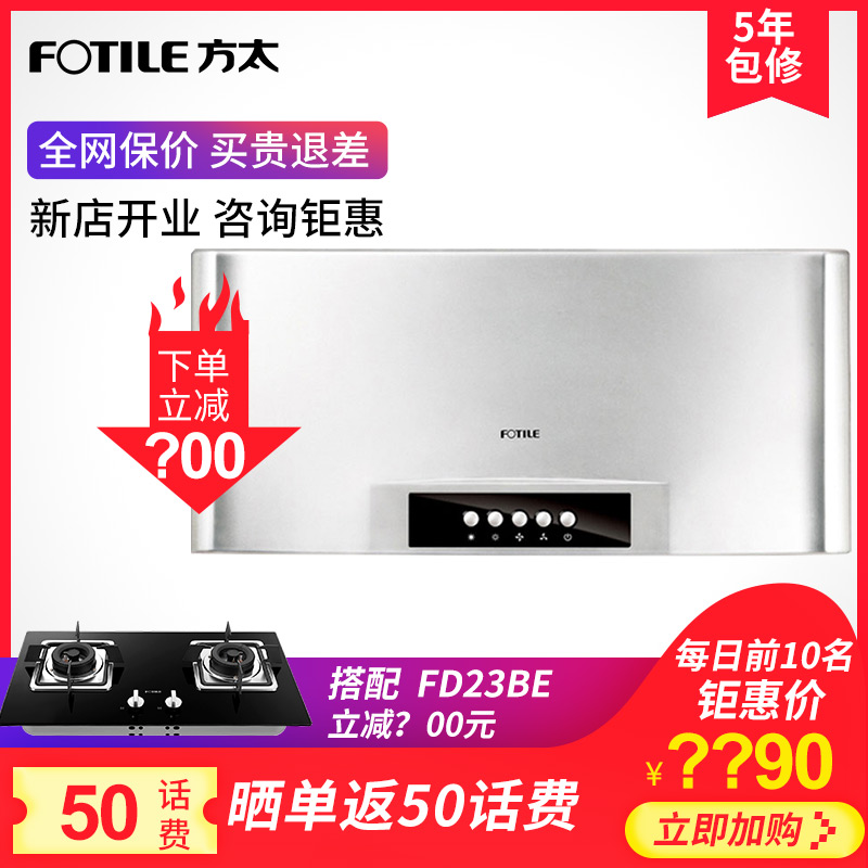 Fotile/方太 CXW-175-SY09G中式抽油烟机家用顶吸老式大吸力特价
