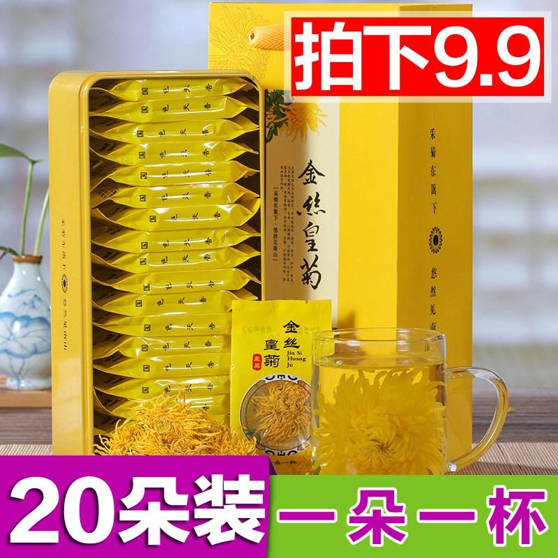 金丝皇菊大菊花茶一朵一杯黄菊胎菊贡菊婺源大的茶叶20朵装铁盒。