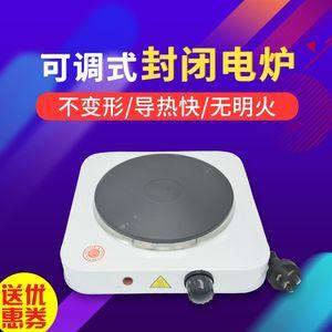 可加热封闭式电炉单联1000W2000w圆盘调温万用实验室小电热板炉盘
