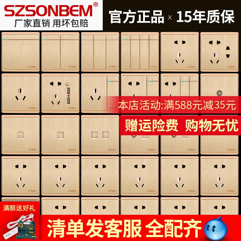 家庭用の一つのスイッチには五孔、二三コンセントが付いています。