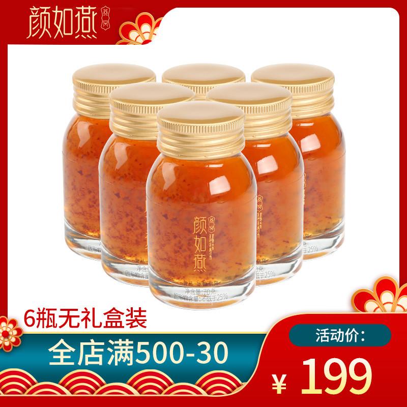 颜如燕 燕窝正品进口即食燕窝孕妇滋补营养食品70g瓶25%含量