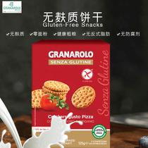 无麸质防过敏曲奇早餐125g意大利进口圆形披萨味饼干Granarolo