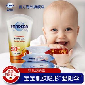 德国sanosan哈罗闪儿童防晒霜婴儿宝宝专用婴幼儿隔离防晒乳SPF50