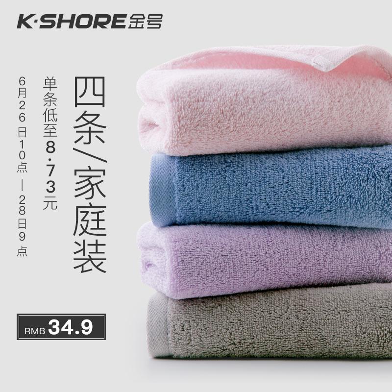 53萬好評、100棉、4條:金號 純棉洗臉家用毛巾 4條裝