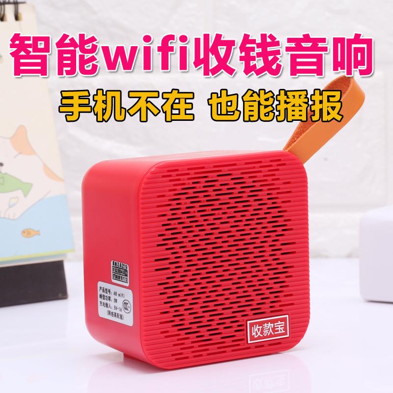 万利达无线收款语音提示器市场专用播报器支付二维码收钱wifi远程