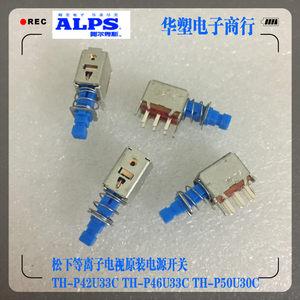 松下等离子电视原装电源开关TH-P42U33C TH-P46U33C TH-P50U30C