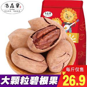 洛森果碧根果奶香味长寿果坚果炒货山核桃净重500g散装年货干果