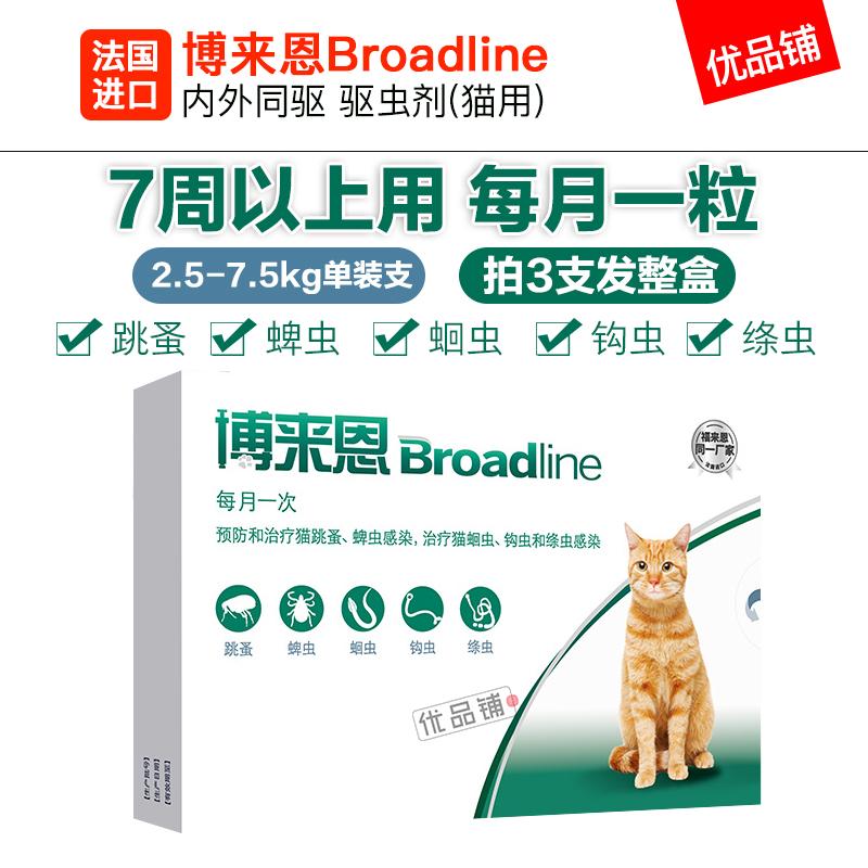 博来恩体内外驱虫滴剂药1支2.5-7.5kg幼猫小大猫用去跳蚤除虱bln2