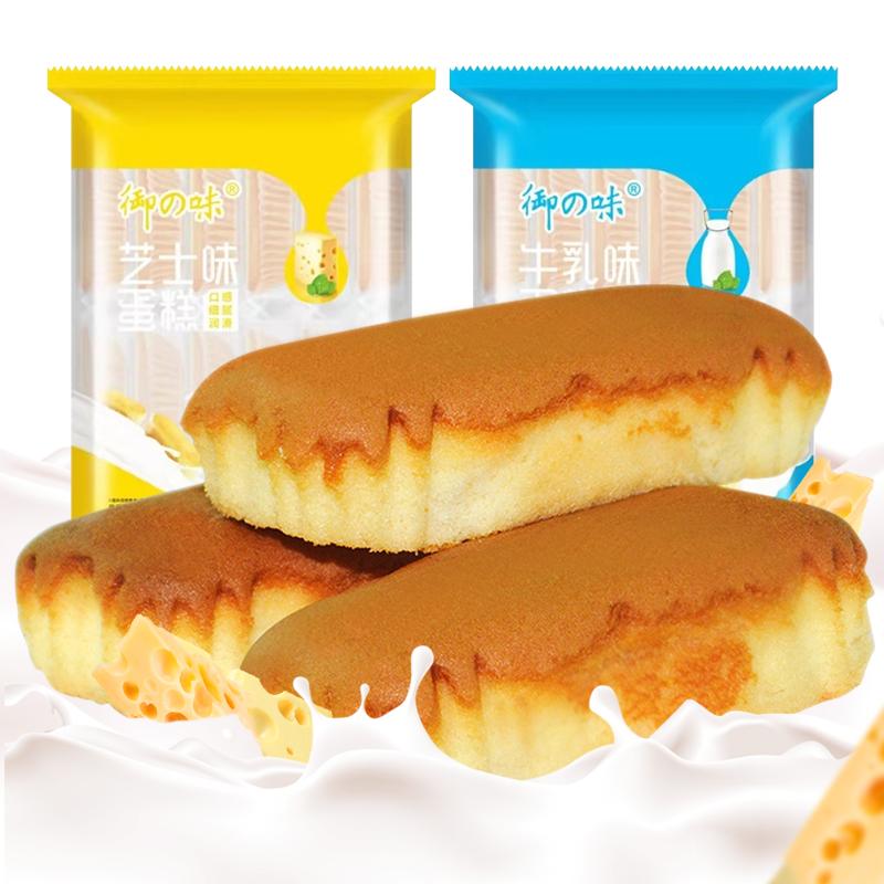 御之味牛乳味蛋糕西式糕点袋装休闲零食早餐烘烤蛋糕下午茶点心11月28日最新优惠