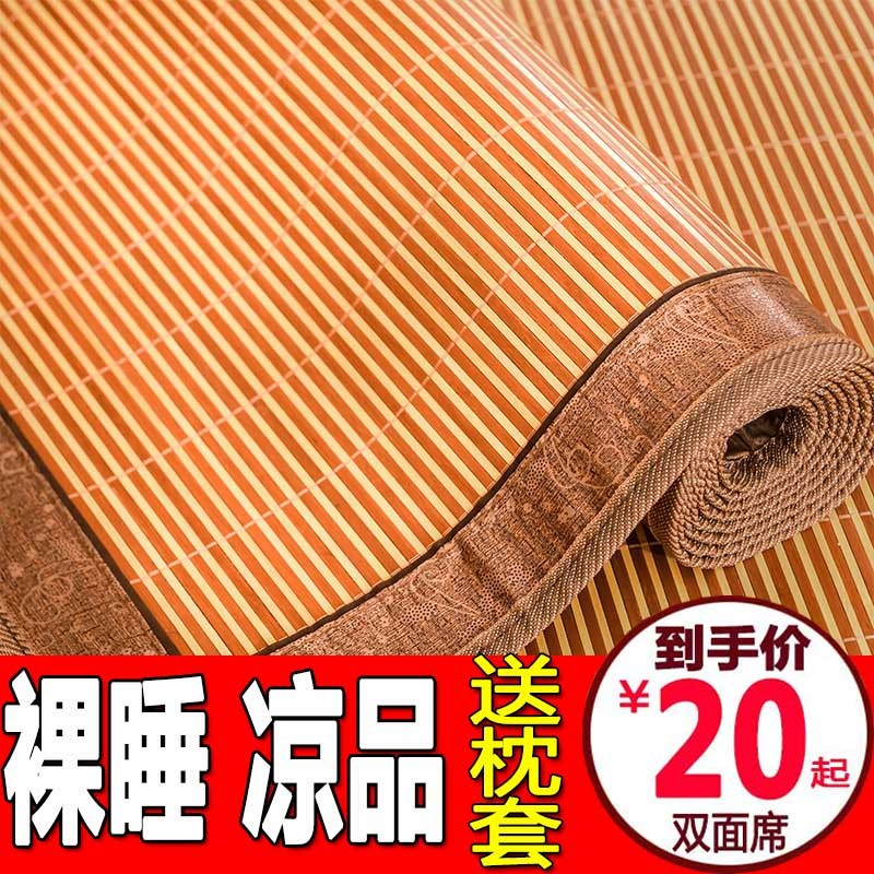【双面竹席】夏季三件套折叠单人竹席热销0件买三送一