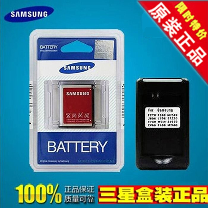 三星F488E S5230C G808手机电板 S5233 S5230 AB603443CC原装电池