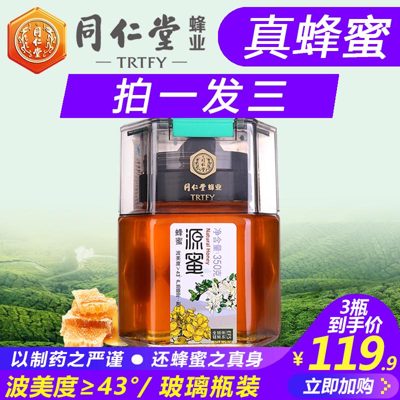 农家自产纯蜂蜜