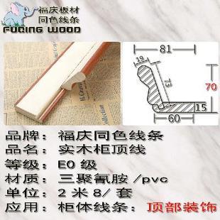 实木线条生态免漆板装饰条家具欧式衣柜顶端收边压顶线帽檐装饰线