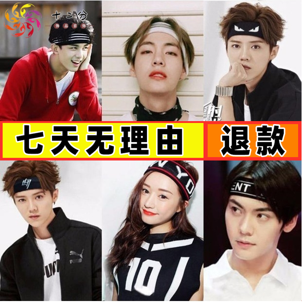 Street trendy sports hair band trendy mens running hair band womens sweat absorption head band, face washing hip-hop headband Headband