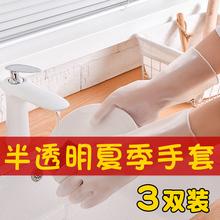 洗碗手套防水橡胶皮厨房耐用女洗衣胶皮夏季薄款家务塑胶家用清洁