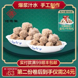德先生潮汕特产正宗手打牛肉丸 牛筋丸1斤组合装新鲜火锅丸子食材