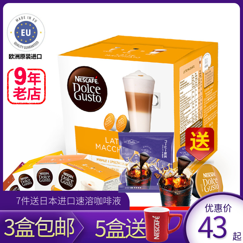 Nestle Dolce gusto Delong coffee machine capsule coffee Caramel Vanilla Latte Macchiato