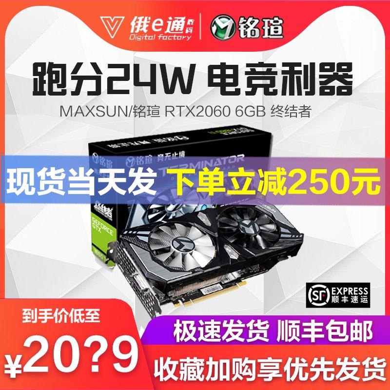 现货铭瑄GeForce RTX2060 6G  终结者 电竞之心 电脑游戏独立显卡