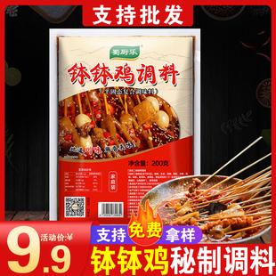 蜀厨乐乐山钵钵鸡调料冷锅串串香调味料麻辣烫家用配方底料包200g