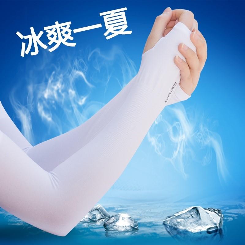 冰爽袖套防晒女手套男士袖子紫外线薄款开车冰丝护臂手臂套袖夏。9.27元包邮