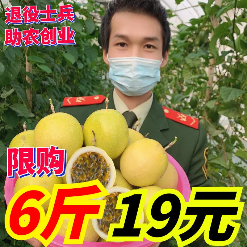 黄金百香果5斤大果海南纯甜色x特级一级10斤包邮福建现摘水果新鲜