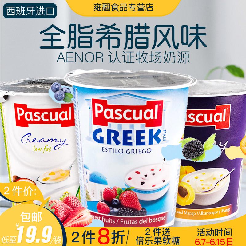 西班牙进口Pascual帕斯卡酸奶 原味果粒常温全脂希腊风味125g*4杯