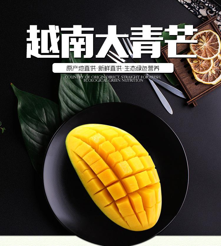 【现货】越南大青芒一份5斤芒果新鲜水果直播间拍下送4斤
