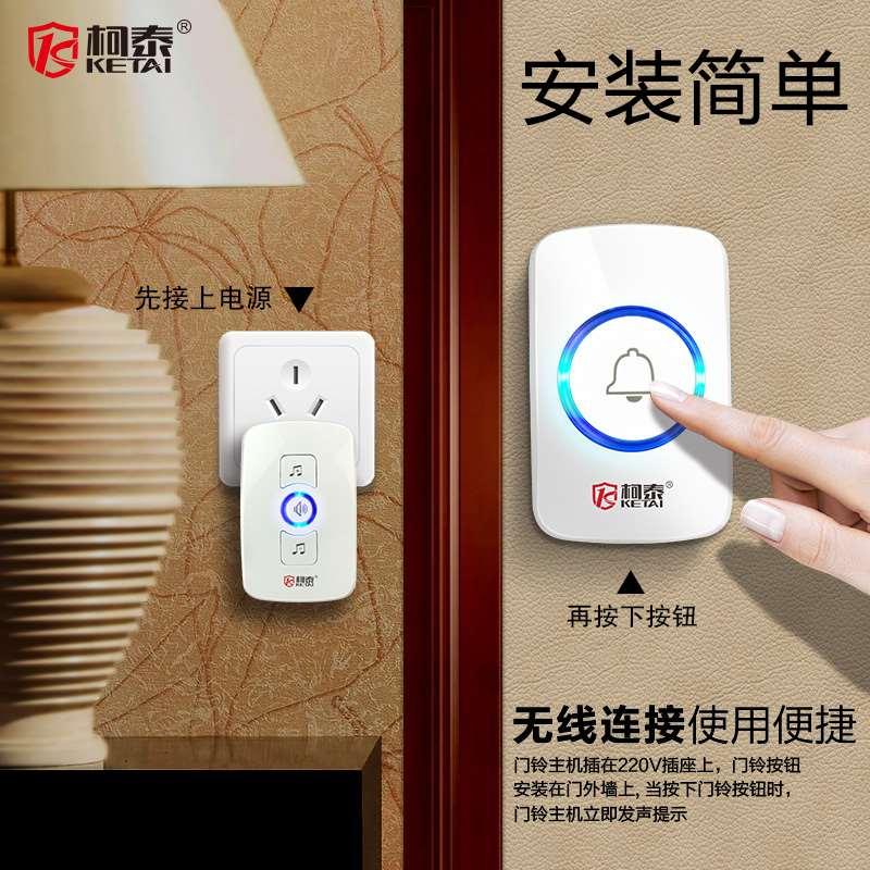 柯泰门铃无线家用不用电池一拖二拖一电子遥控远距离智能穿墙门玲
