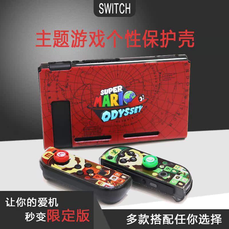 任天堂Switch保护壳游戏主题彩壳 NS限定版保护套NS主机限定外壳