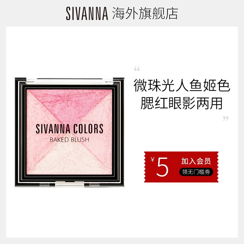 泰国sivanna思薇娜4色渐变腮红胭脂盘 持久提亮肤色自然防水正品^手慢无