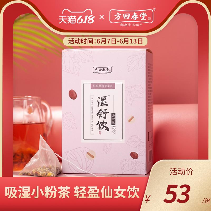 方回春堂湿舒饮2盒装 红赤小豆芡实薏米茶薏仁菊花组合袋泡茶