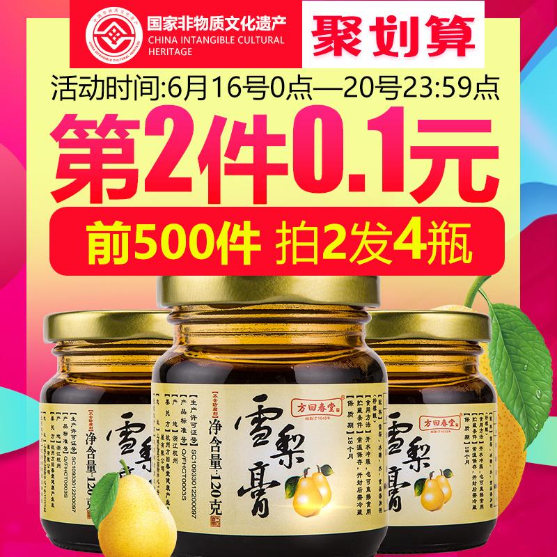 Возьмите 2 раунда 4 бутылки Fang Huichuntang Сиднейский крем осеннего грушевого крема ручная работа Чистый сахарный сахар для мороженого детские для взрослых