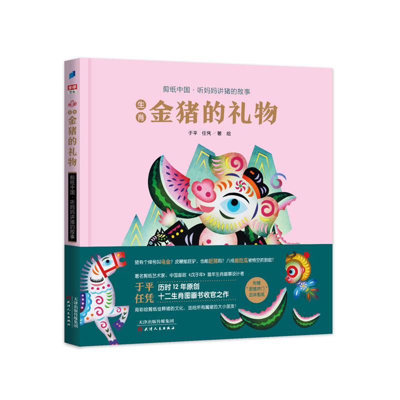 [Bu Yin Tong Shu Guan] the gift of the golden pig of the zodiac animal