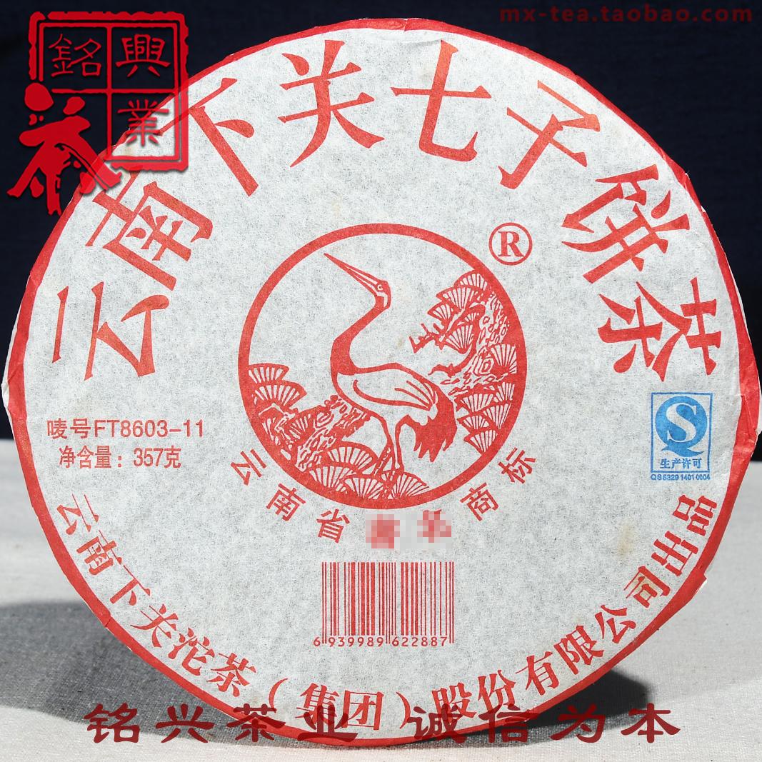 【铭兴】下关茶厂2011年特制 FT8603-11饼茶 357g生茶普洱茶叶