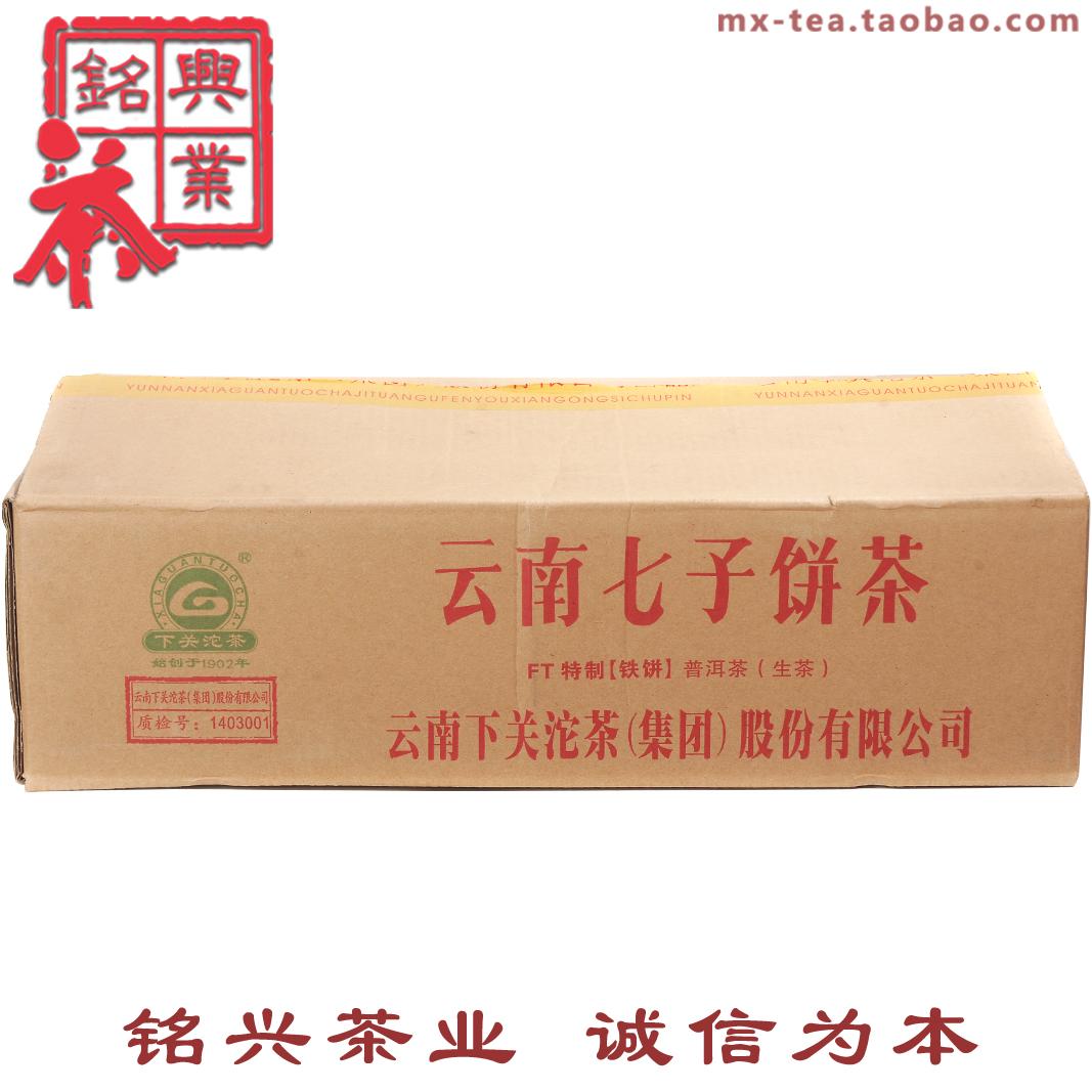 【铭兴】下关茶厂2014年 FT特制 厂徽铁饼 生茶 整件 普洱茶叶