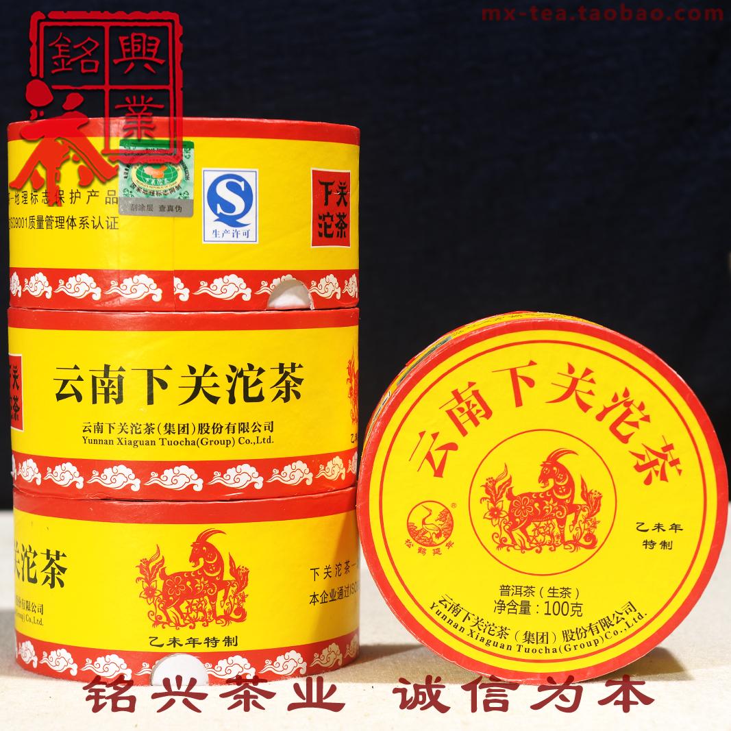 【铭兴】下关茶厂2015年特制 羊意沱茶 生茶 100g*4盒 普洱茶叶