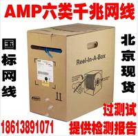 AMP сейф генерал превышать шесть категория кабель 1427071-6 тысяча триллион инжиниринг кабель живая счастливая случайность грамм тест бесплатная доставка