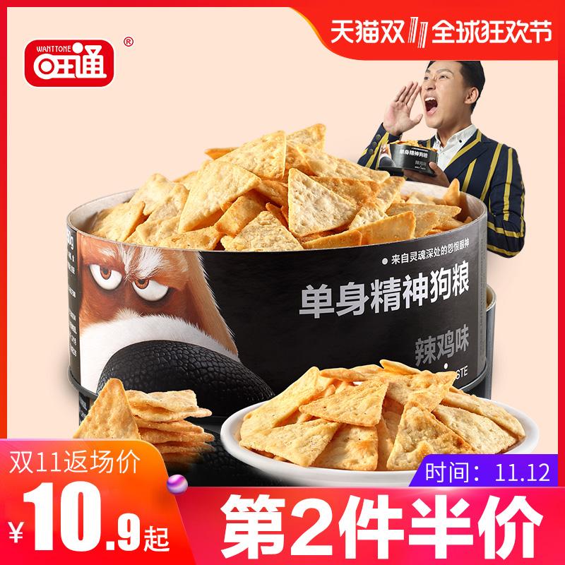 零食大礼包女山药薄脆片薯片好吃网红办公室小吃锅巴单身精神狗粮