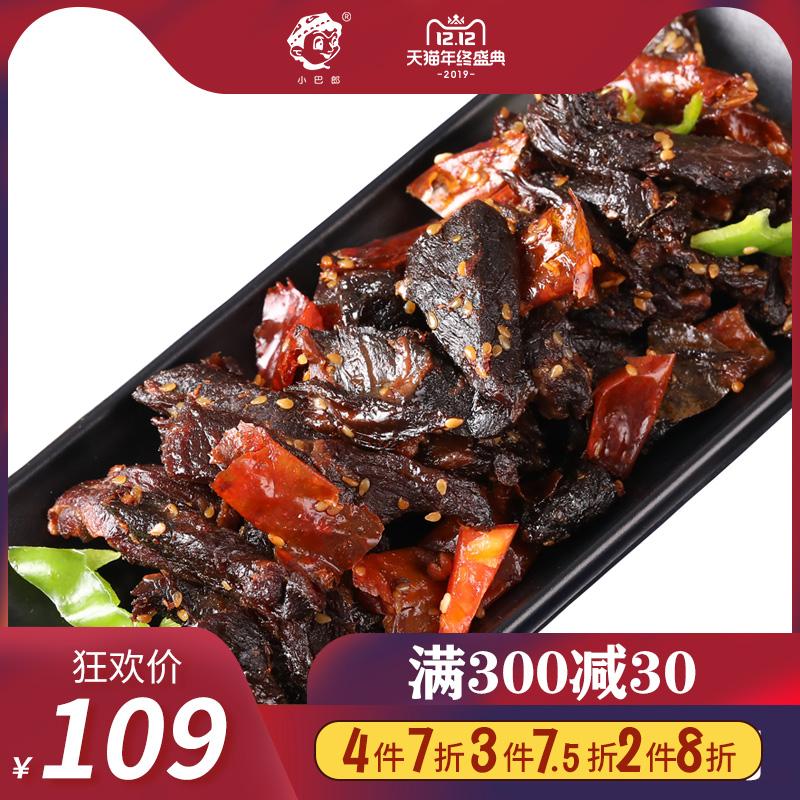 小巴郎正宗新疆特产风干鹿肉熟食真空香辣即食休闲礼盒装零食