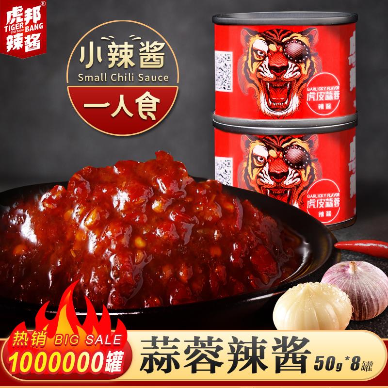 蒜蓉辣椒酱虎邦辣酱石锅拌饭酱50g*8罐拌面酱调味品香辣酱下饭