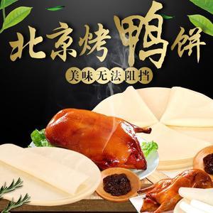 北京烤鸭饼皮商用2000张荷叶饼饼皮