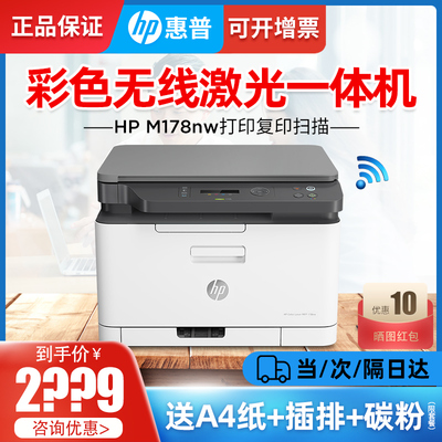 National Bank HP mfp 178nw/179fnw color laser printing copy scanning all-in-one machine three-in-one commercial office wireless mobile phone wifi printer 281fdw automatic double-sided